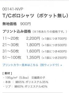 00141値段