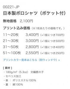 日本製ポロ値段