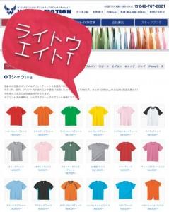 半袖Tシャツの種類