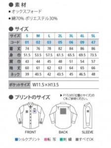 オックスシャツサイズ