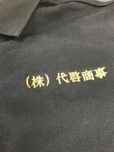 名入れ刺繍