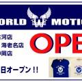 新店OPENお知らせ(3店舗)